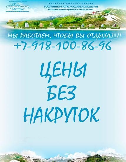 Адлер отели и гостиницы Сочи частный сектор Красная поляна туры на Черное море цены без посредников