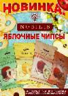 Приглашаем всех на бесплатные дегустации полезных яблочных чипсов Nовilis!