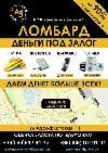 """Ломбард """"Финансовый помощник"""""""
